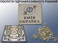 Hydroabrasive cutting of sheet materials in Kiev