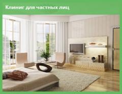 Уборка квартир, коттеджей. Донецк
