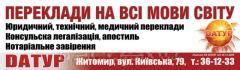 Translation in Zhytomyr, Vinnytsia, Korostyshev,
