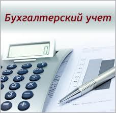 Ведение бухгалтерского и налогового учета,