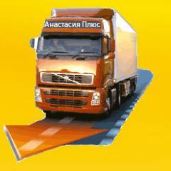 Услуги по перевозке грузов автотранспортом