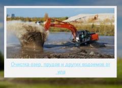 Очистка озер,  прудов и других водоемов от...