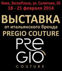ВЫСТАВКА и ШОУ-РУМ от итальянского бренда – PREGIO COUTURE