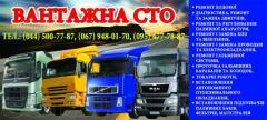 Диагностика и ремонт тормозных систем грузовых