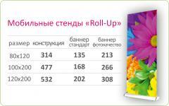 Мобильные стенды Roll-up