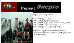 Repair, production, replacement of a shaft, repair