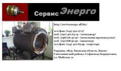 Ремонт высоковольтных электродвигателей серии