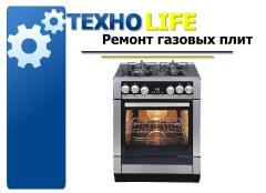 Ремонт электроподжига газовых плит и духовок
