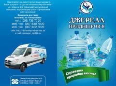 Доставка воды на дом г. Днепропетровск