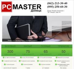 Абонентское обслуживание компьютерной и офисной техники. ООО