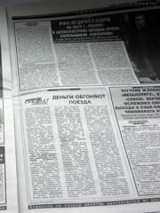 Advertizing in the regional press of Ukraine