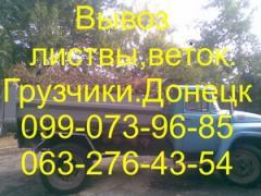 Вывоз веток и листвы Донецк