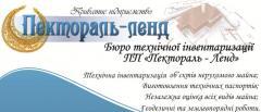 Бюро технической инвентаризации ПП «Пектораль - Ленд»