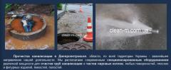 Sewerage clearing across Ukraine the specialized