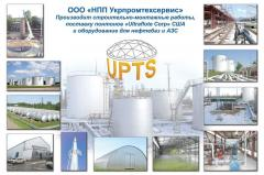 Repair of oil depots, warehouses fuels and