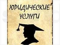 Адвокат в Донецке
