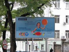 Services de la publicité extériaure