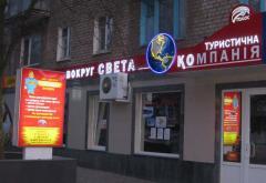 Наружная Реклама , Кривой Рог