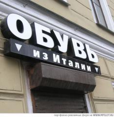 Вывески (рекламные вывески) в Севастополе