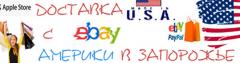 Доставка товаров для детей из США
