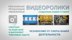 Создание рекламных видеороликов, производство