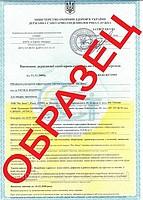 Саниратно-эпидемиологическое заключение (гигиенический сертификат), Днепропетровск