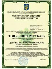 To receive the certificate, the quality mark of