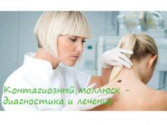 Контагиозный моллюск - диагностика и лечение