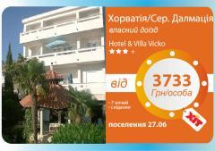 Хорватія -Hotel & Villa Vicko 3*+, чесна ціна