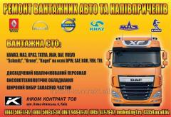 Техническое обслуживание грузовых автомобилей