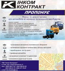 Service of the equipment of autoservice stations