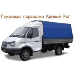 Перевозка грузов, Кривой рог, Украина