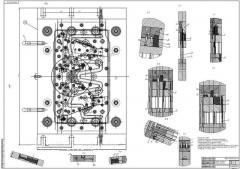 Разработка конструкторской документации на технологическую оснастку