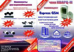 Сигнализация  и GSM cигнализация