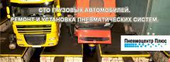 Ремонт КПП  и сцепления грузовых автомобилей, прицепов и автобусов.