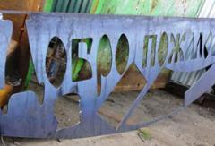 Газове різання металопрокату