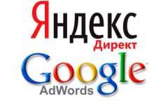 Контекстна реклама Я.Дірект та Gogole.Adwords