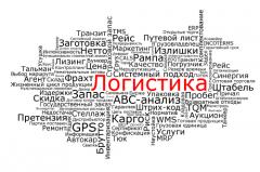 Development of the scheme of transport logistics