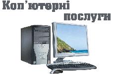 Komp'yuten_ poslug (rozrobk merezh,