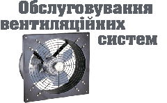 Service of ventilating systems