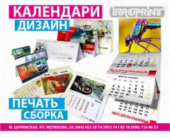 Design and production of calendars Kiev