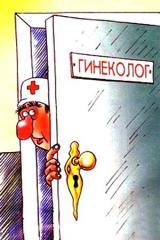 Врач-гинеколог в Николаеве