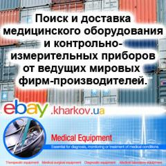 Delivery the medical equipment from the USA and