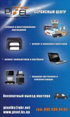Восстановление картриджей для струйных принтеров в Херсоне.