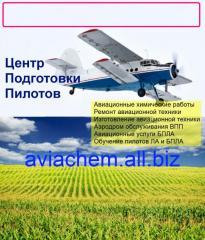 Услуги авиации для сельского хозяйства по защите посевов агрокультур от вредителей и болезней, удобрения, обследования территорий.