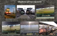 Обработка котлов вагонов-цистерн от остатков ранее перевозимых грузов