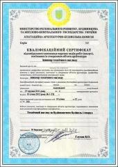 Сертификат Инженера Тех.надзора