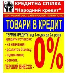 Кредит на покупку товаров