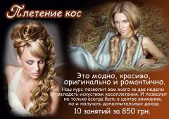 Courses of weaving of braids in Kiev