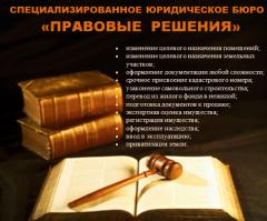 Юридические услуги. Мы защитим Вас от проблем!